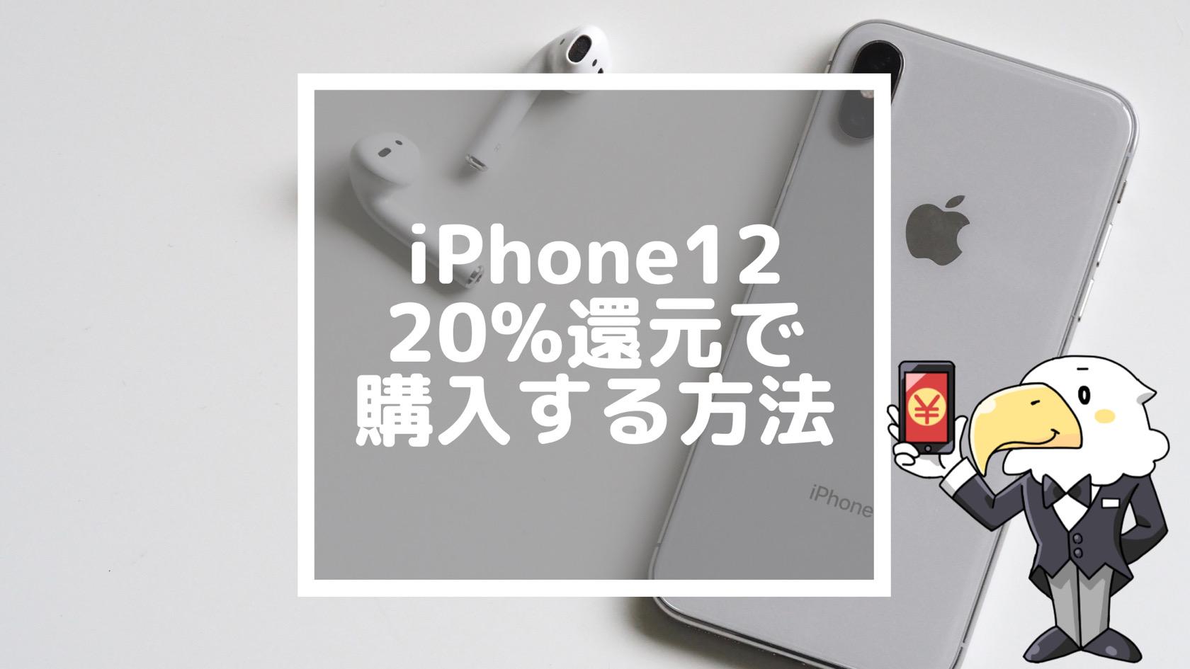 iPhone12 三井住友カード アイコン