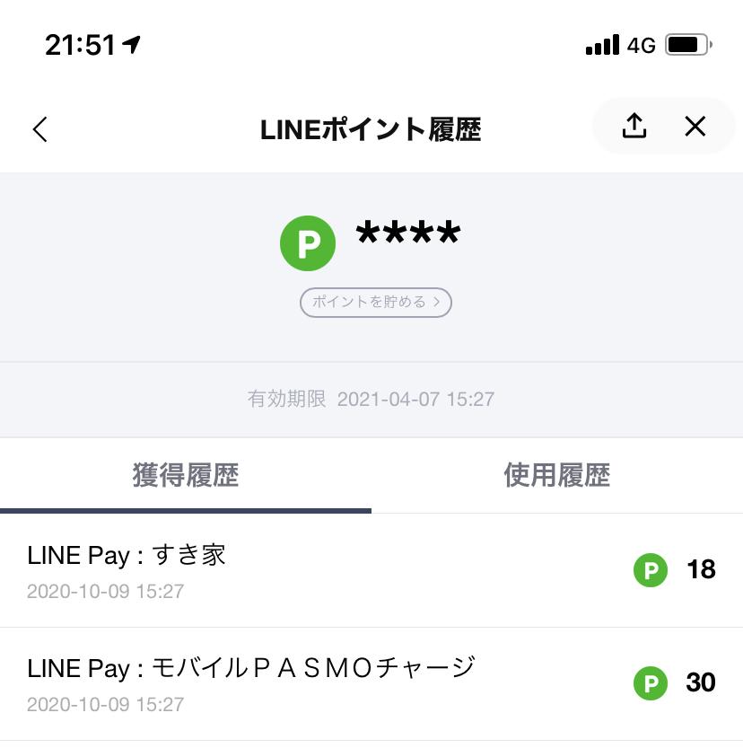 LINEポイント還元 モバイルPASMO