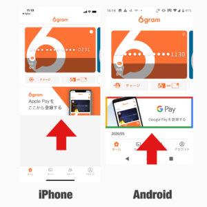 6gramアプリからApple Pay/Google Payの登録