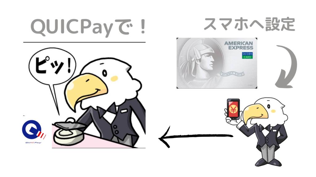セゾンパール QUICPayの使い方