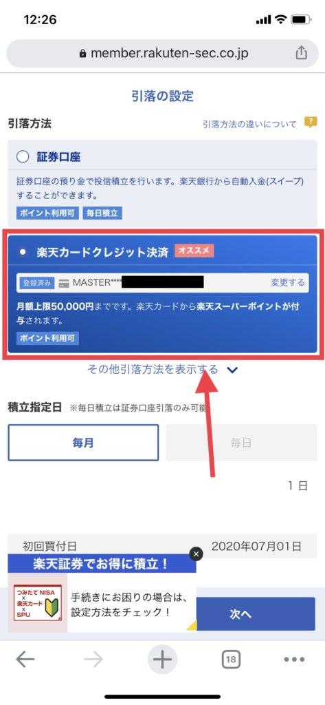 楽天証券_つみたてNISA購入_5