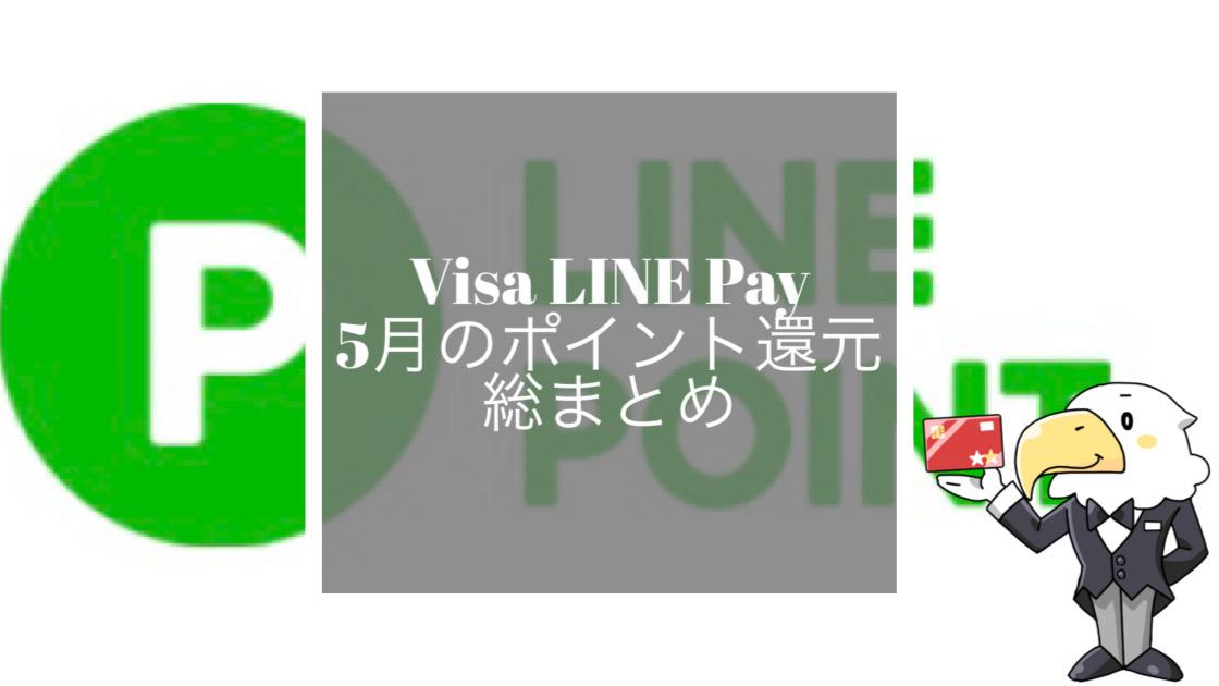 Visa LINE Payカード2020年5月の実際の還元記事_アイコン