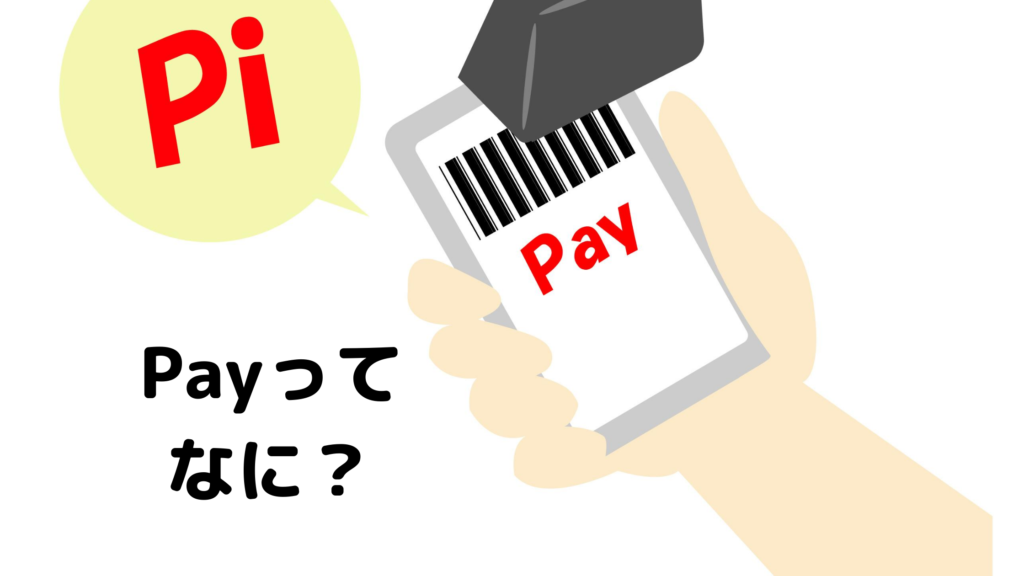 Payって何?