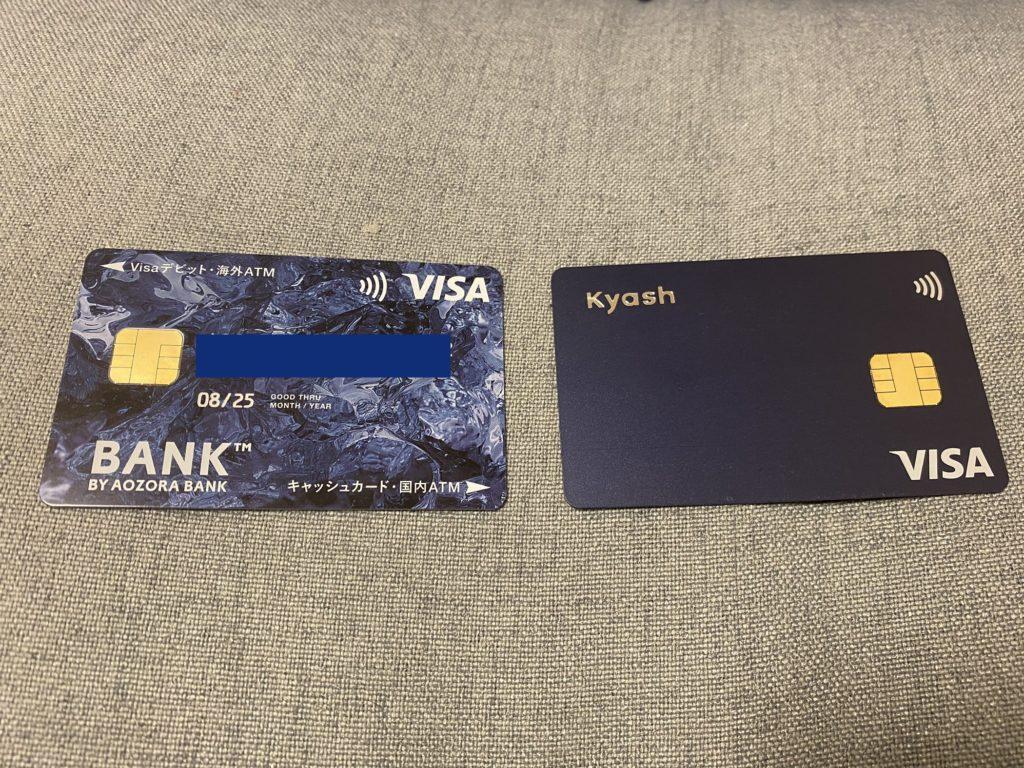 あおぞら銀行BANKデビット+kyash