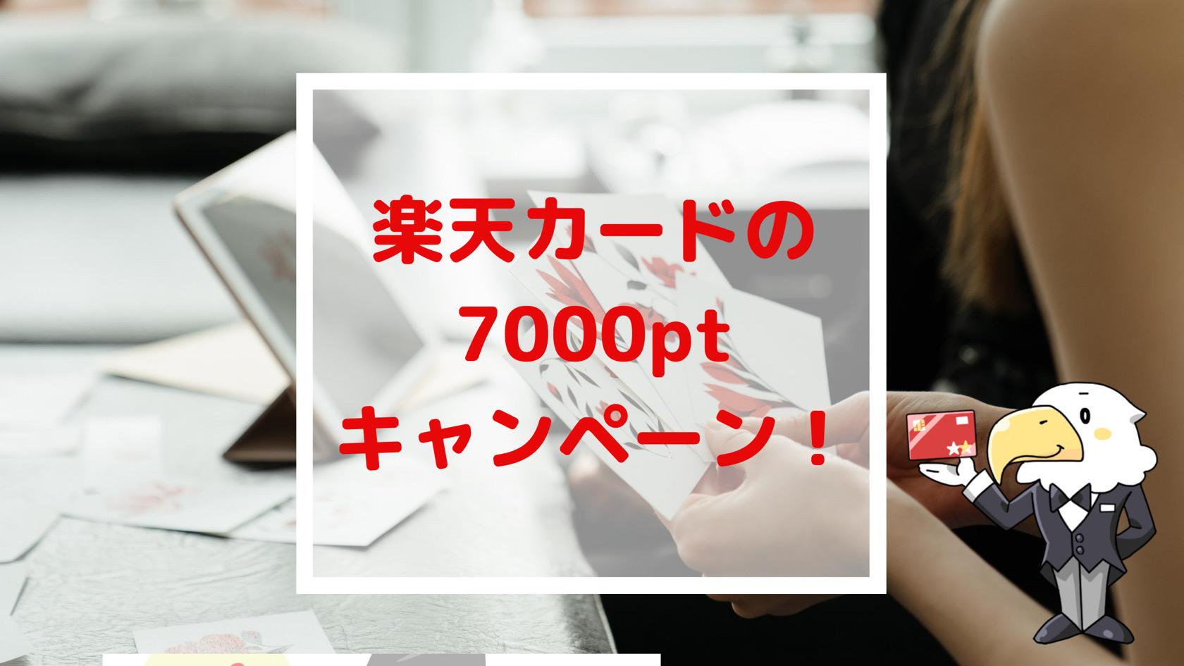 楽天カード7000ポイントキャンペーンのアイコン