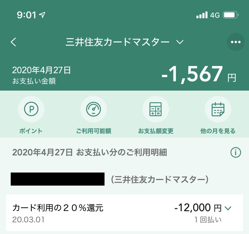 三井住友カード12000円キャッシュバック