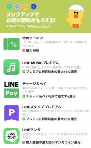LINEポイントクラブ9月の特典