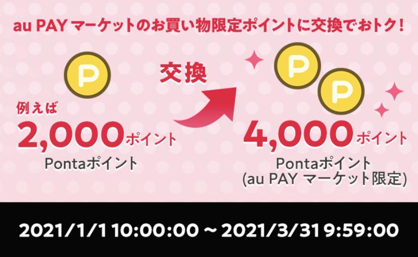 au PAYマーケット 100%増量(はじめて)