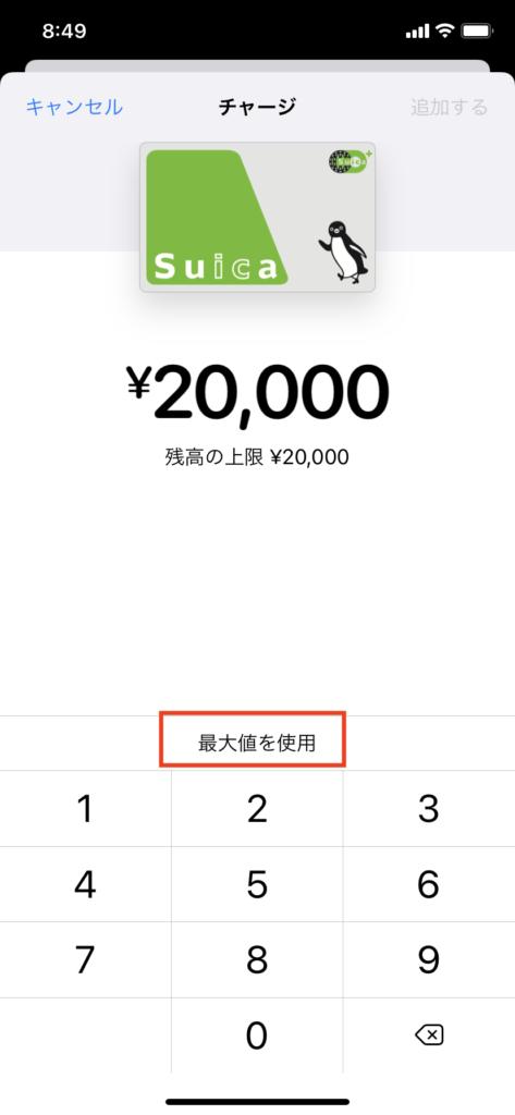 Apple Pay経由のSuicaチャージの上限