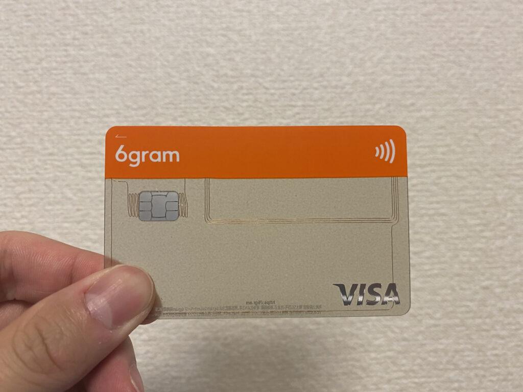 自分の6gramリアルカード
