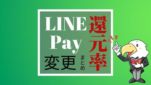 LINE Pay還元率変更まとめ アイコン