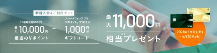三井住友カード-cp-202102