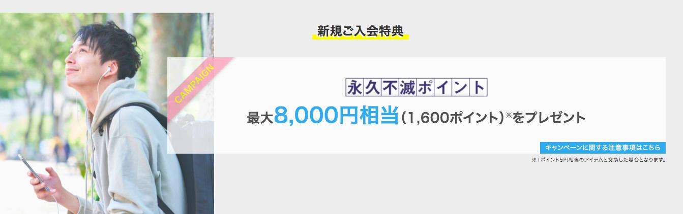 セゾンパール 新規入会CP202101
