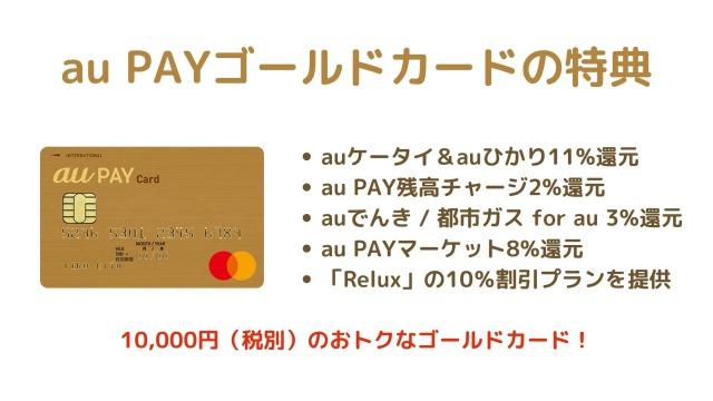 au PAYゴールドカードの特徴