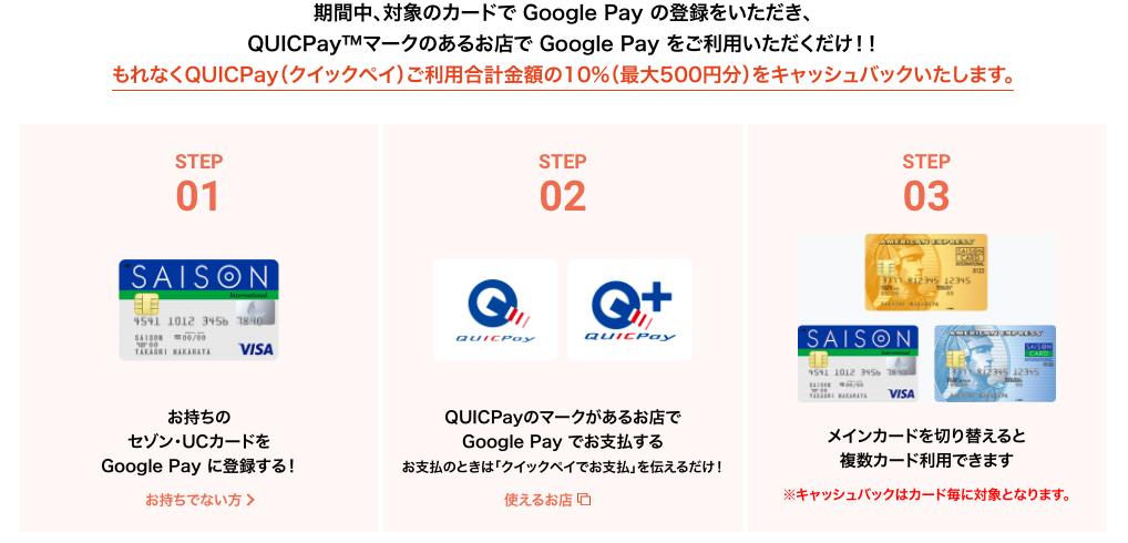 セゾンパールGoogle Pay cp 202101-2