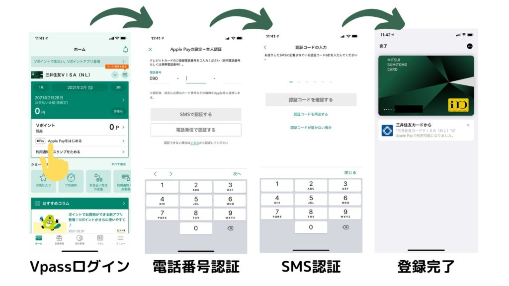 三井住友カードNL Apple Pay登録方法