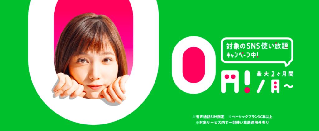 LINEモバイルの2ヶ月間0円キャンペーン