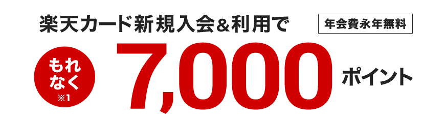 楽天カード7000pt