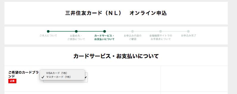 三井住友カードNL 国際ブランドチェック