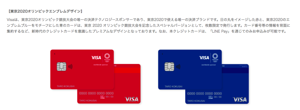 Visa LINE Payクレジットカードのオリンピックデザイン