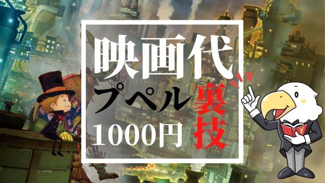 映画代 1000円 プペル