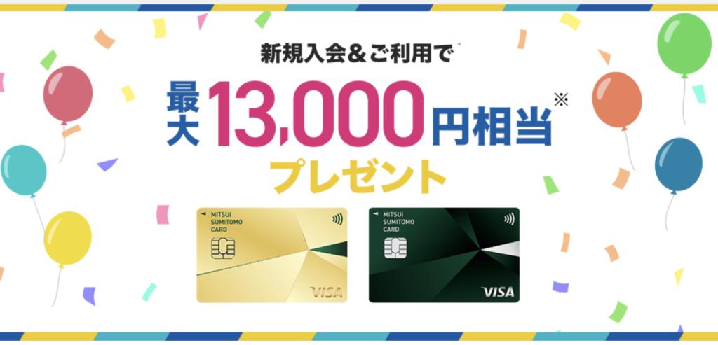 三井住友カードゴールドNL-202107-09CP