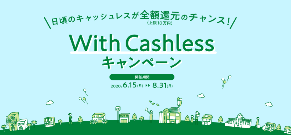 With Cashlessキャンペーン