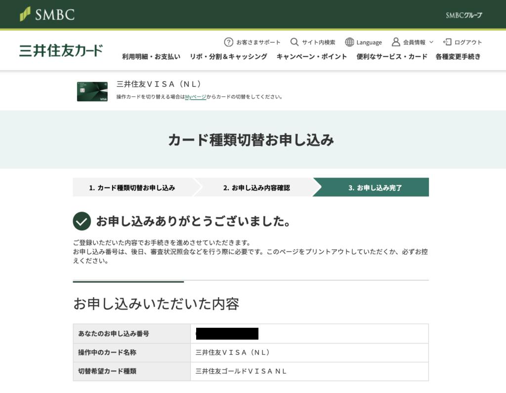 三井住友カードNLゴールドアップグレード完了画面