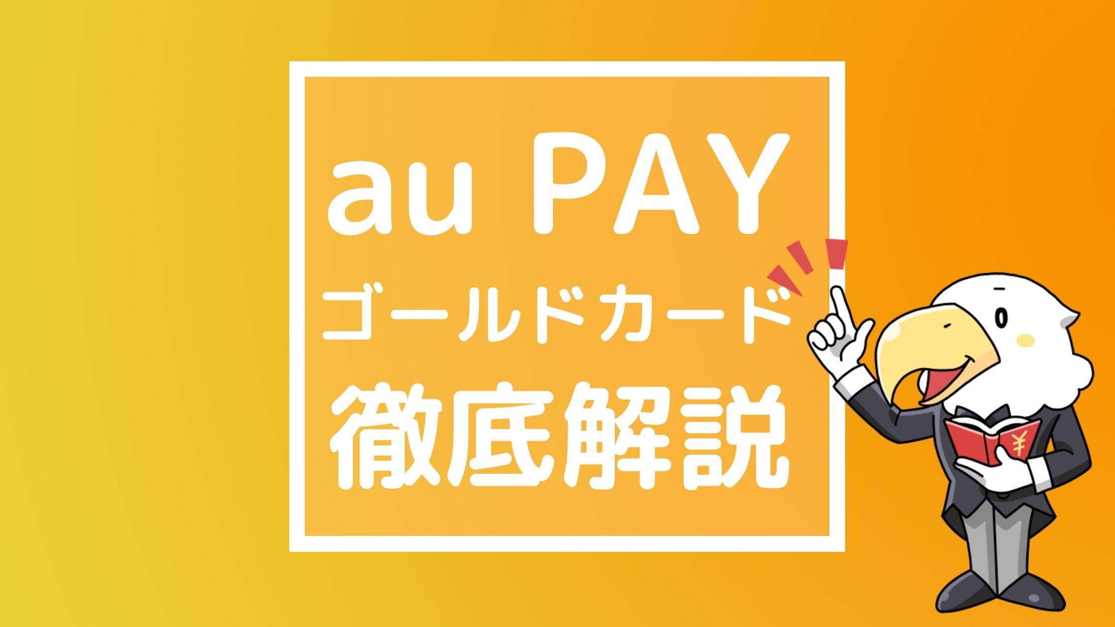 au PAYゴールドカード アイコン