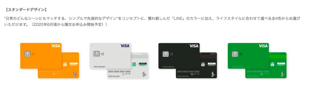 Visa LINE Payクレジットカードの通常デザイン