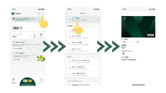 Vポイントアプリ カード番号確認方法