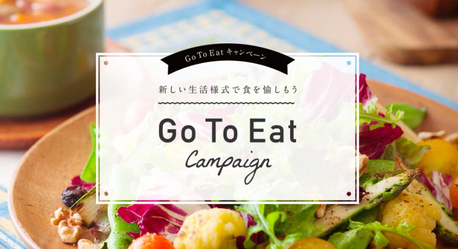 Go To Eat 農林水産省