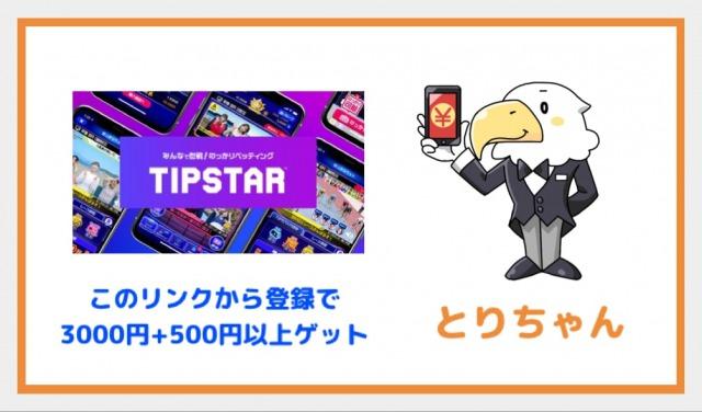 とりちゃん_TIPSTAR