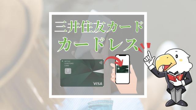 三井住友カード(CL)アイコン
