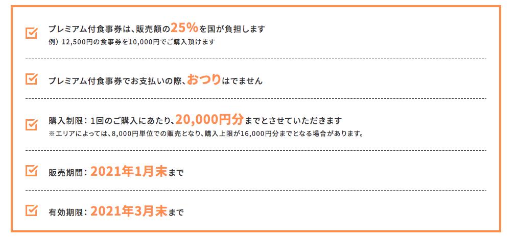 Go To Eat プレミアム食事券の内容