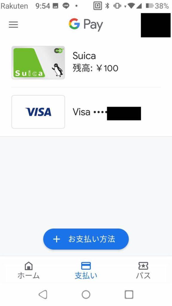 GooglePay Suica&Visa LINE Payカード