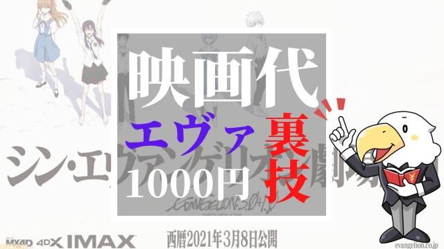 映画代 1000円 エヴァ