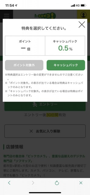 Vpassアプリからのココいこエントリー方法5