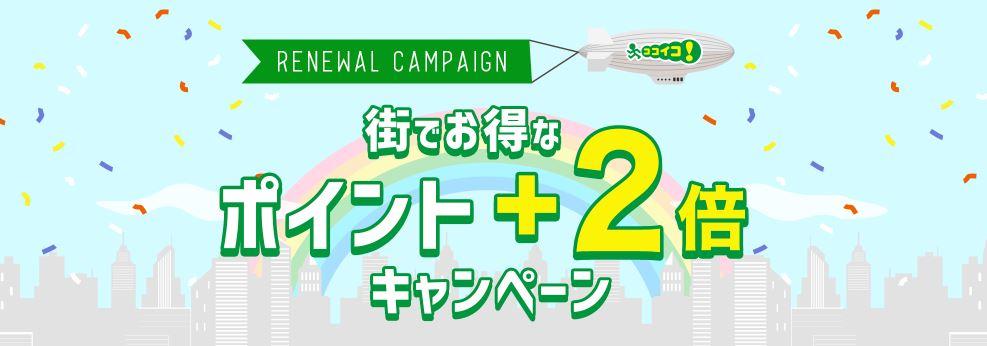 ココイコ!街でお得なポイント+2倍キャンペーン