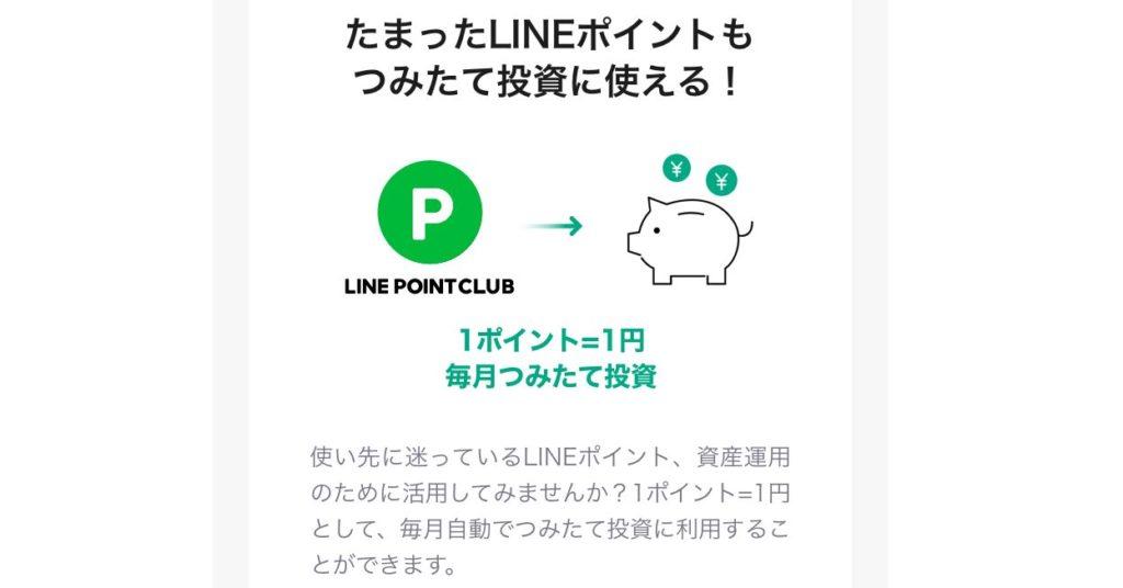 LINE証券のつみたて投資(LINEポイント)