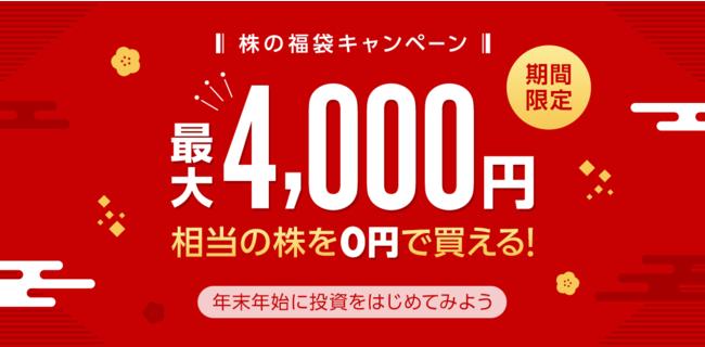 株の福袋キャンペーン