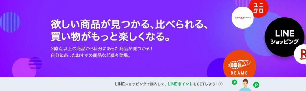 LINEショッピング-PCトップ