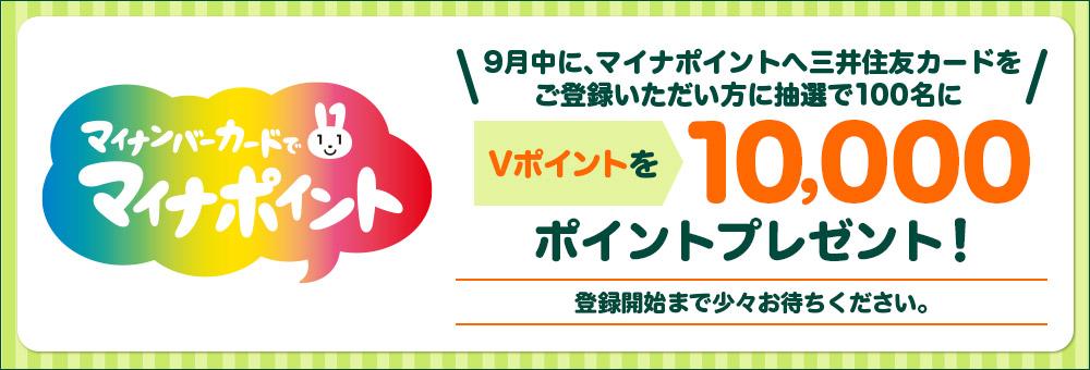 三井住友カードのマイナポイントキャンペーン