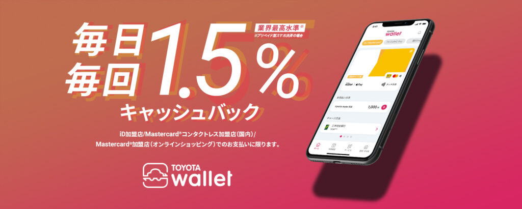 TOYOTA Wallet 1.5%還元