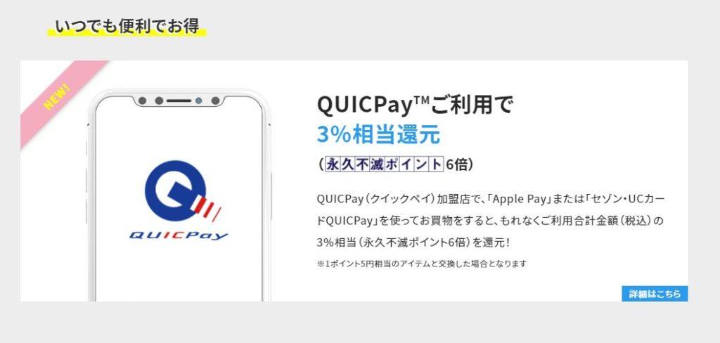 セゾンパールアメックスで3%還元(QUICPay)