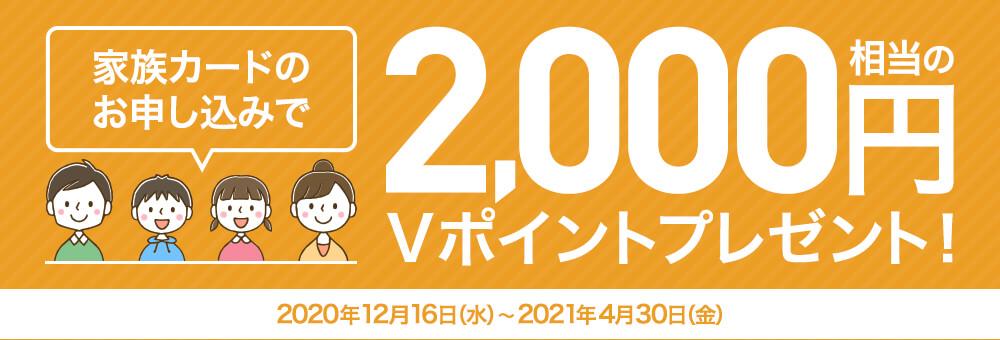 三井住友カードの家族カード同時発行キャンペーン