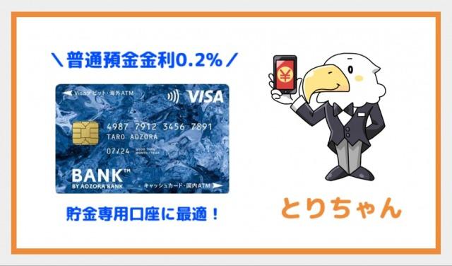 とりちゃん あおぞら銀行BANK支店