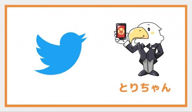 とりちゃんのTwitter
