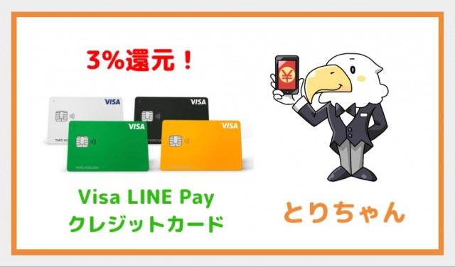 とりちゃんのVisa LINE Payカードまとめ