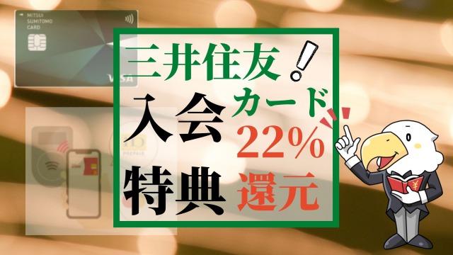 三井住友カード入会特典の攻略法 アイコン